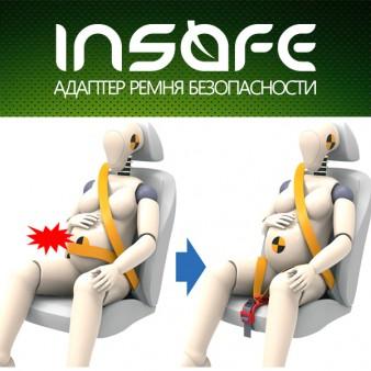Адаптер ремня безопасности для беременных InSafe